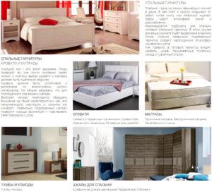 Каталог товаров для спальни в Хофф