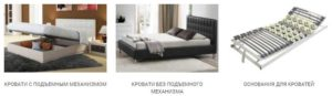 Каталог кроватей в Hoff