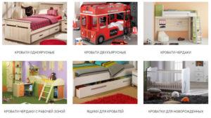 Каталог детских кроватей в Хофф