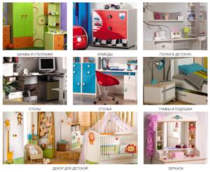 Каталог детской мебели в Хофф
