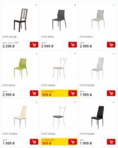 Каталог стульев в Хофф